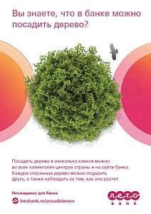 Теперь посадить деревья можно с помощью сайта и банкоматов «Лето Банка»