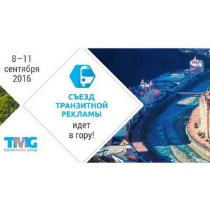 На сочинский курорт прибудут участники Съезда Транзитной Рекламы