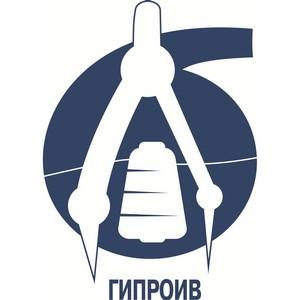 Проектная документация АО «ГИПРОИВ» получила положительное заключение Главгосэкспертизы