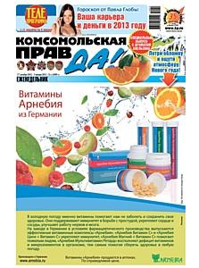 «Комсомолка» с ароматом апельсинов дарит всем новогоднее настроение!