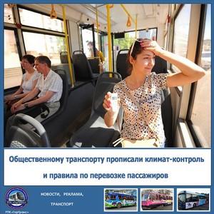 Общественному транспорту прописали климат-контроль  и правила по перевозке пассажиров