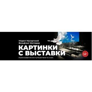 Онлайн-трансляция балета «Картинки с выставки» для детей