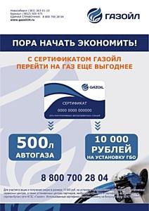 """""""Газойл Автомастер"""" предложил автовладельцам Новосибирска участие в охране природы"""
