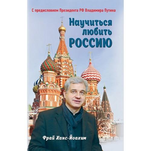 Ханс-Йоахим Фрай представил книгу «Научиться любить Россию»