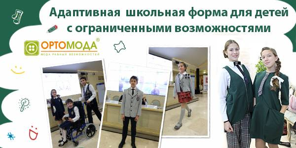 Школьная форма для детей с особенностями здоровья