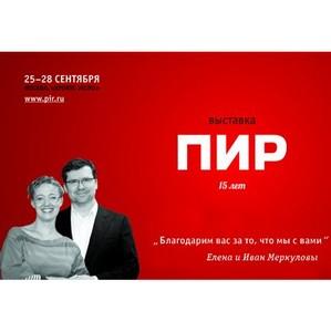 ПИР. Индустрия гостеприимства – 2012