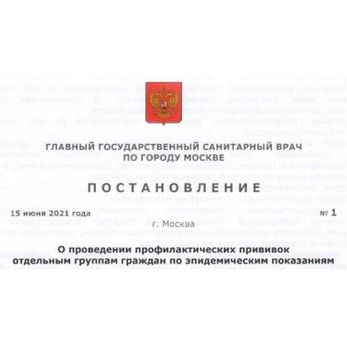 Санитарный врач Москвы подписал постановление о вакцинации