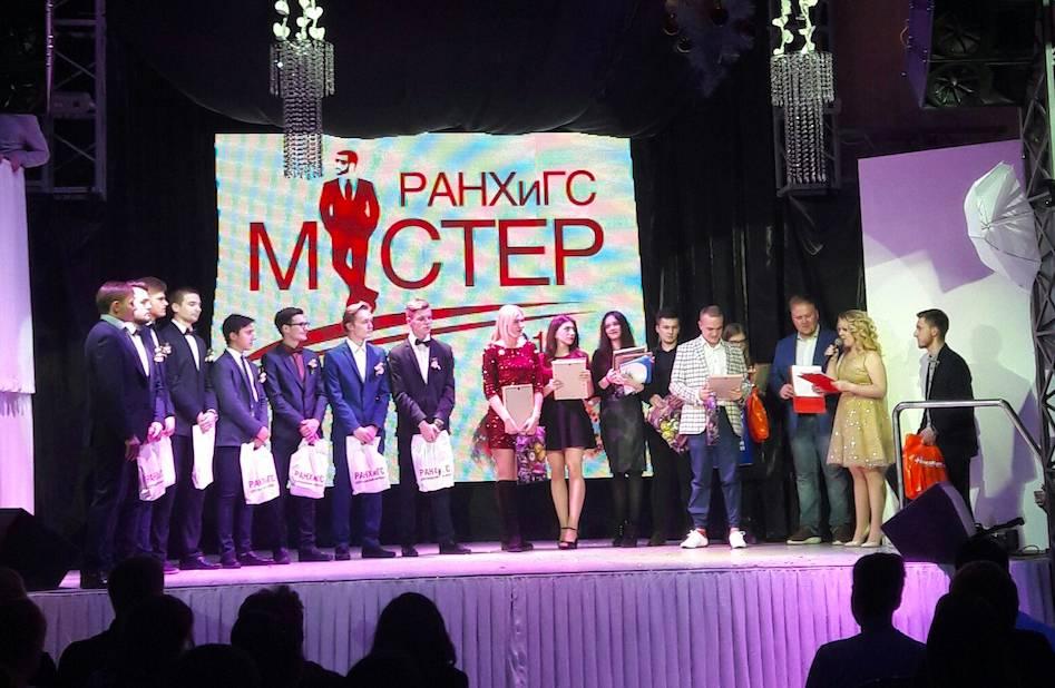В Дзержинском филиале РАНХиГС состоялся конкурс харизмы и таланта «Мистер РАНХиГС – 2017»