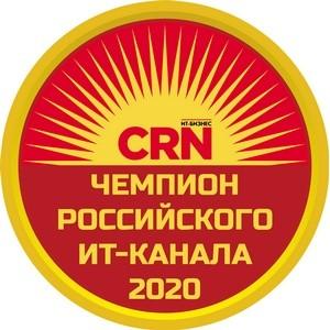 CRN/RE объявляет итоги рейтинга «Чемпионы российского ИТ-канала 2020»