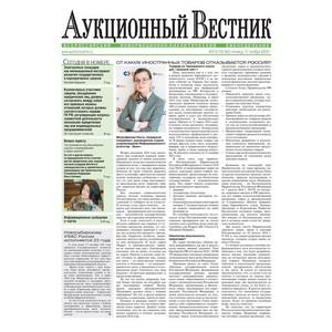Успех BiCo в печатных СМИ: очередная статья в еженедельнике «Аукционный вестник»