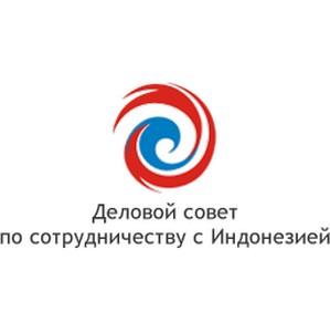 Российско-индонезийский деловой форум: Торговля. Технологии. Инвестиции