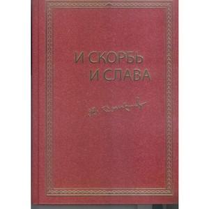 Галерия выпустила книгу В.И.Смирнова «И скорбь и слава»