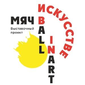 Международная выставка Ball in art/Мяч в искусстве в Зарядье