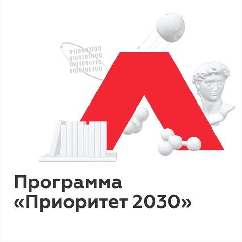 КБГУ – участник программы Минобрнауки РФ «Приоритет 2030»