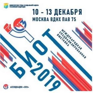 Сформирована программа выставки «Безопасность и охрана труда - 2019»