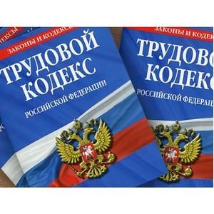 Чайка: Несоблюдение трудовых прав — самая острая проблема в России