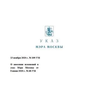 Подписан Указ Мэра Москвы от 13 ноября 2020 г. № 109-УМ