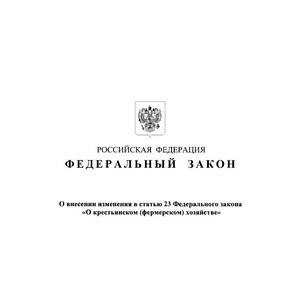 Внесено изменение в закон о крестьянском (фермерском) хозяйстве
