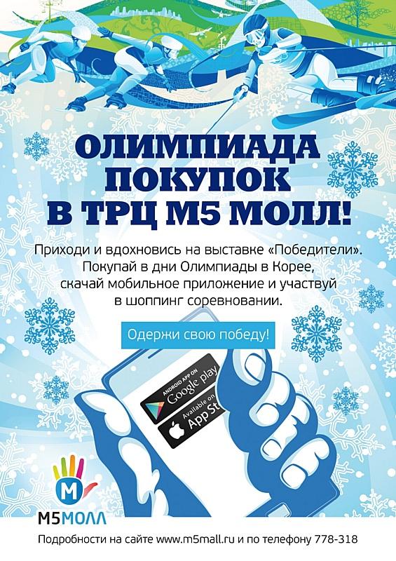 «М5 Молл»: Олимпиада покупок