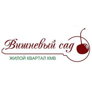 ЖК Вишневый Сад аккредитован Сбербанком по программе «Ипотека с государственной поддержкой 1,9%»