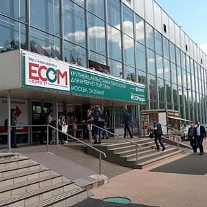 ECOMexpo 2017