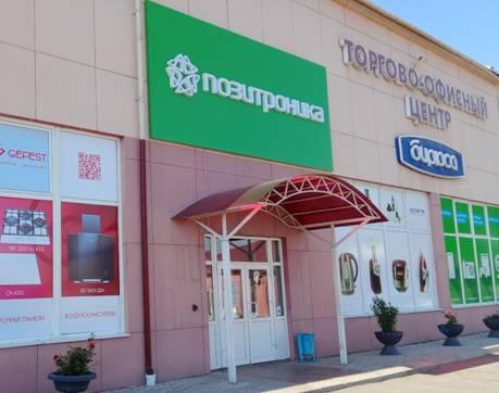 Позитроника открыла одиннадцатый магазин в СФО