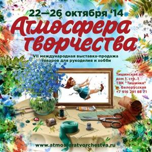 Атмосфера творчества - VII международная выставка-продажа товаров для рукоделия и творчества
