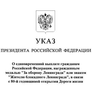 Подписан указ о выплате защитникам и жителям Ленинграда в 50 000 руб