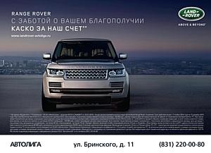 Land Rover Discovery открыл новый рекламный формат