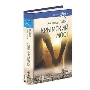 Писатель Александр Лапин встретится с читателями на фестивале «Красная площадь»