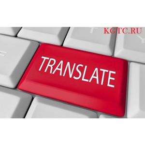 Услуги перевода на эксклюзивных условиях – только до конца ноября