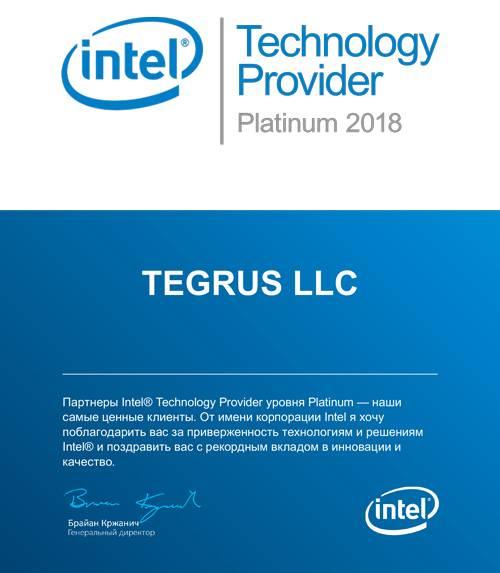 Tegrus стал платиновым партнером Intel