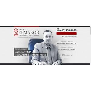 Адвокат Ермаков А.А. провел бесплатный семинар по охране труда