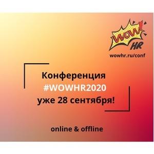 Лучшие кейсы от HR Топ компаний России: Вокруг HR за один день