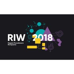 В Москве в 11-й раз пройдет Неделя Российского Интернета - RIW 2018