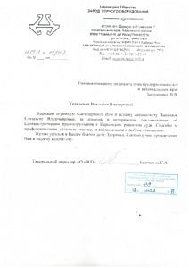 Бизнес-омбудсмен Забайкалья помогла предпринимателю обжаловать результаты проверки в суде