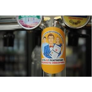 На Урале волонтеры «Балтики» напомнили о правилах продажи алкоголя