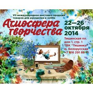 Атмосфера творчества VII международная выставка-продажа товаров для рукоделия и творчества