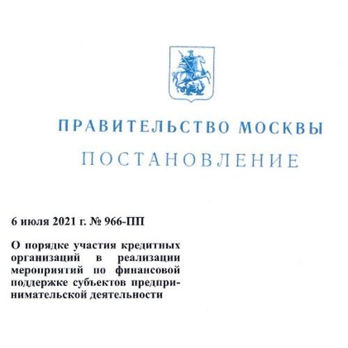 О порядке участия кредитных организаций в финансовой поддержке бизнеса