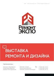 """Третья ежегодная выставка """"Ремонт Экспо 2018"""""""