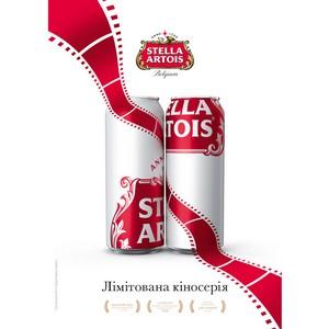 Stella Artois представляет лимитированную «киносерию» баночного пива