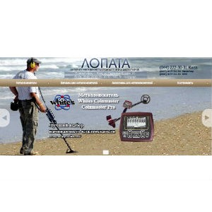 Интернет-магазин «Лопата» объявляет о запуске нового ресурса и новых акционных предложениях