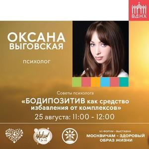 23–25 августа на ВДНХ в павильоне №75 ежегодный форум-фестиваль «Москвичам – здоровый образ жизни»