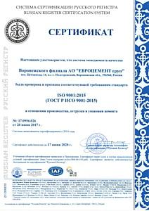 В Воронежском филиале «Евроцемент груп» прошел сертификационный аудит
