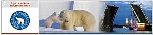 Арктическая академия наук отметила десятилетие своей деятельности.