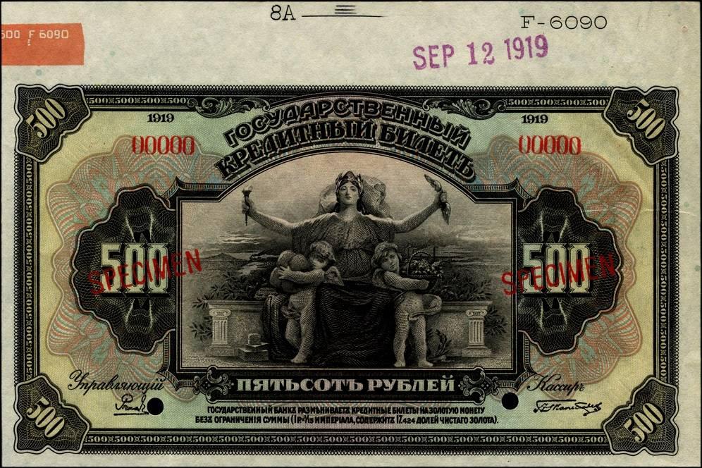 Государственный кредитный билет, выпуск Временного правительства, 500 рублей, 1919 год, образец (аверс).