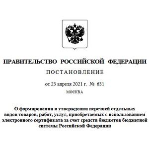 Утверждено положение о системе электронных сертификатов для льготников