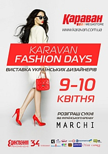 В Днепропетровске состоится «Karavan Fashion Days»