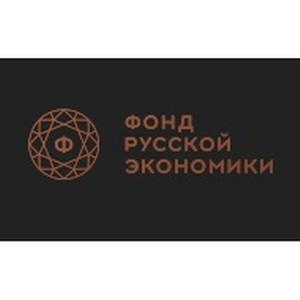 Оскар Хартманн огласил результаты Финала отборочного конкурса Фонда Русской Экономики