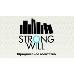 Юридическое агентство «Стронг Вилл» оказывает услуги по взысканию долгов и регистрации ООО и ИП